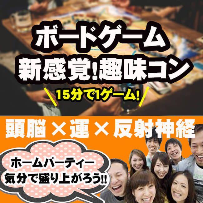 初体験!【世界のボードゲーム&おもちゃ】を使った『15分で1ゲーム』頭脳×運×反射神経を使ったゲーム交流の趣味コン