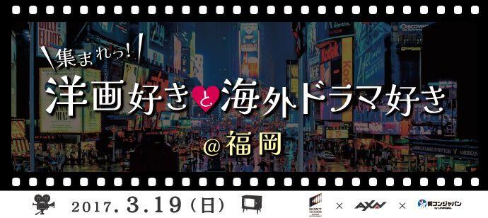 【天神の恋活パーティー】街コンジャパン主催 2017年3月19日