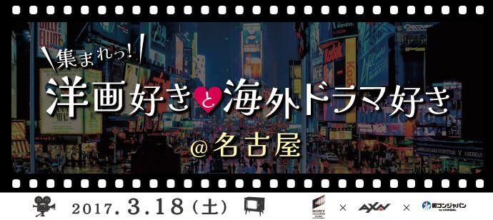 【名駅の趣味コン】街コンジャパン主催 2017年3月18日