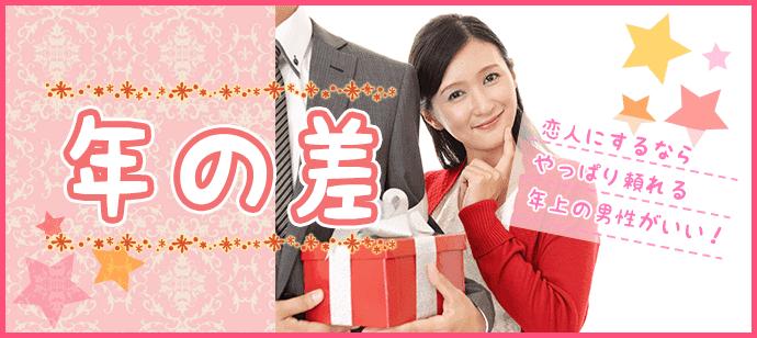 【堂島の恋活パーティー】Town Mixer主催 2017年3月21日