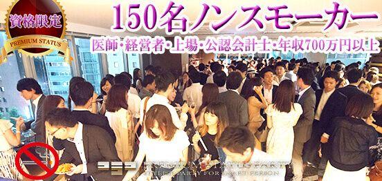 【銀座の恋活パーティー】株式会社フュージョンアンドリレーションズ主催 2017年4月28日