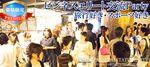 【恵比寿の恋活パーティー】株式会社フュージョンアンドリレーションズ主催 2017年4月30日