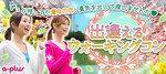 【名古屋市内その他のプチ街コン】街コンの王様主催 2017年4月23日