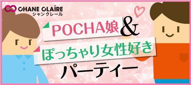 【4月29日(土)新宿個室】POCHA娘vsぽっちゃり女性好き★婚活パーティー