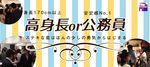 【仙台のプチ街コン】e-venz(イベンツ)主催 2017年3月5日