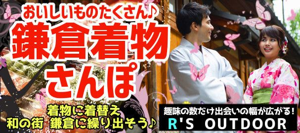 【神奈川県鎌倉の趣味コン】R`S kichen主催 2017年3月5日