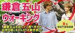 【鎌倉のプチ街コン】R`S kichen主催 2017年3月26日