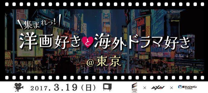 【新宿の趣味コン】街コンジャパン主催 2017年3月19日