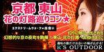 【京都府その他のプチ街コン】R`S kichen主催 2017年3月4日