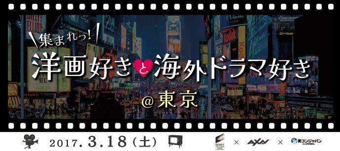 【新宿の恋活パーティー】街コンジャパン主催 2017年3月18日