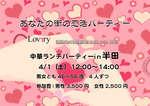 【愛知県その他の婚活パーティー・お見合いパーティー】lovrry主催 2017年4月1日