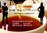 【栄の婚活パーティー・お見合いパーティー】lovrry主催 2017年4月30日