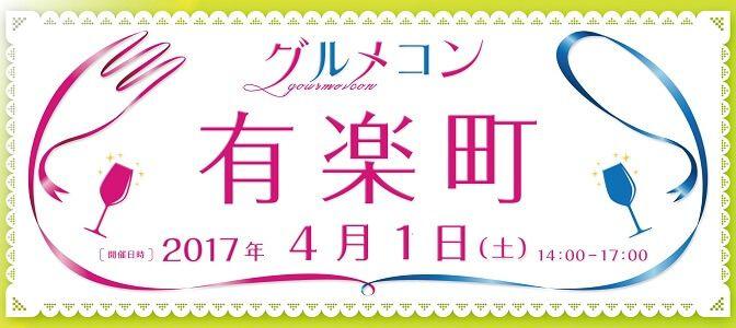 【東京都有楽町の街コン】グルメコン実行委員会主催 2017年4月1日