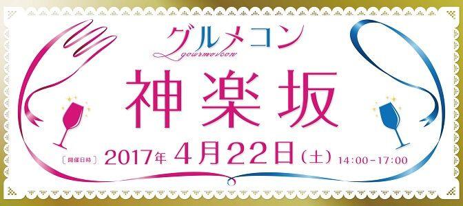 【神楽坂の街コン】グルメコン実行委員会主催 2017年4月22日
