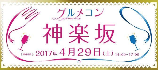 【東京都神楽坂の街コン】グルメコン実行委員会主催 2017年4月29日