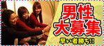【三宮・元町のプチ街コン】街コンkey主催 2017年3月24日