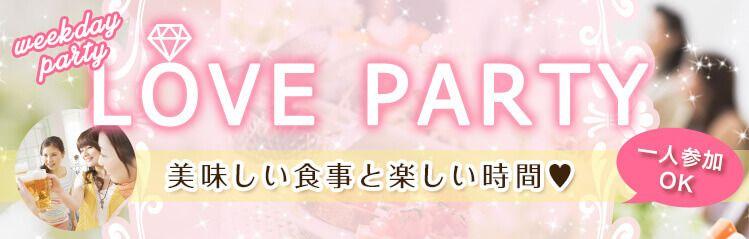【3月4日土曜20時START福島】 20代限定!!完全着席♪20分毎に席替え♪LOVE PARTY