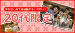 【すすきのの恋活パーティー】Town Mixer主催 2017年3月26日