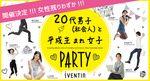 【梅田の恋活パーティー】株式会社iVENTIA主催 2017年2月26日