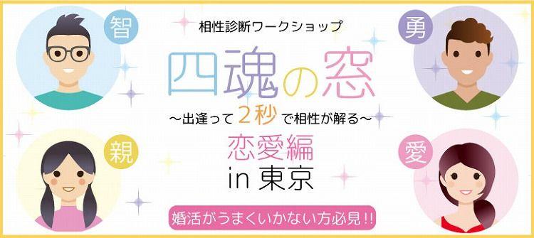【日本橋の自分磨き】株式会社リネスト主催 2017年3月26日