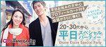 【梅田の婚活パーティー・お見合いパーティー】シャンクレール主催 2017年4月27日