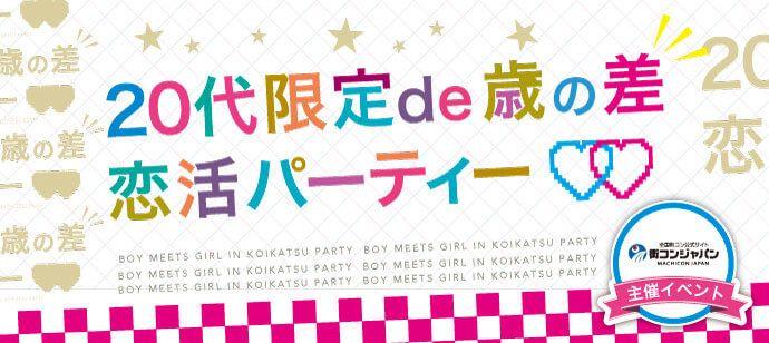 【札幌市内その他の恋活パーティー】街コンジャパン主催 2017年3月30日