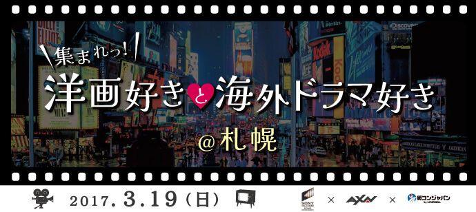 【すすきのの恋活パーティー】街コンジャパン主催 2017年3月19日