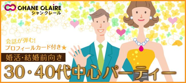【4月23日(日)和歌山】30・40代中心★婚活・結婚前向きパーティー