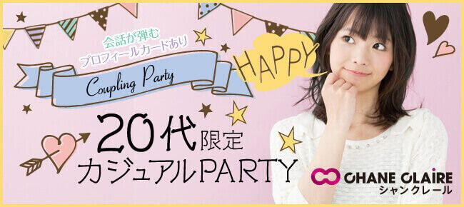 【4月2日(日)大阪】20代限定カジュアル婚活パーティー