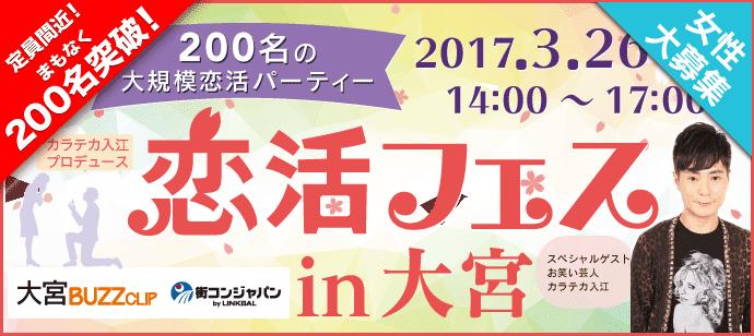 【大宮の恋活パーティー】街コンジャパン主催 2017年3月26日