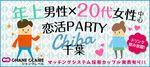 【千葉の恋活パーティー】シャンクレール主催 2017年4月8日