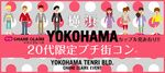 【横浜駅周辺のプチ街コン】シャンクレール主催 2017年4月30日