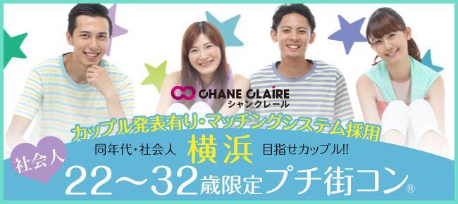 【横浜駅周辺のプチ街コン】シャンクレール主催 2017年4月26日