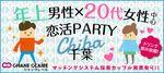 【千葉の恋活パーティー】シャンクレール主催 2017年4月22日