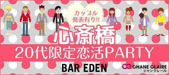 【心斎橋の恋活パーティー】シャンクレール主催 2017年4月29日