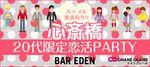 【心斎橋の恋活パーティー】シャンクレール主催 2017年4月30日