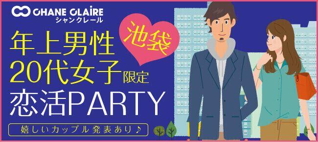 【池袋の恋活パーティー】シャンクレール主催 2017年4月30日