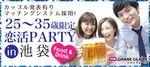 【池袋の恋活パーティー】シャンクレール主催 2017年4月27日