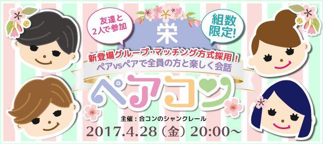 【栄のプチ街コン】シャンクレール主催 2017年4月28日
