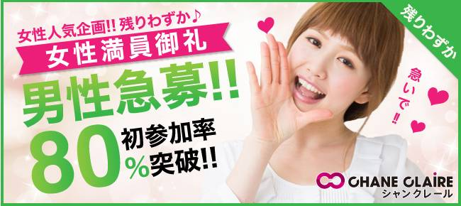 【4月28日(金)大阪】20代中心カジュアル婚活パーティー