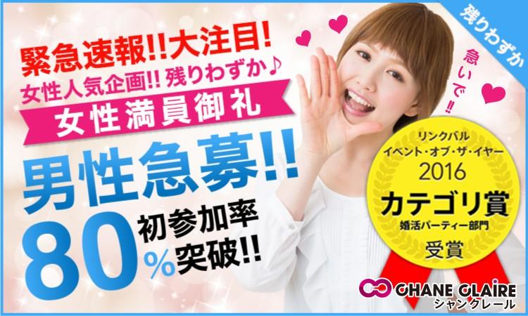 【梅田の婚活パーティー・お見合いパーティー】シャンクレール主催 2017年4月30日