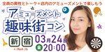【新宿のプチ街コン】パーティーズブック主催 2017年3月24日