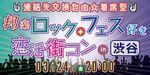 【渋谷のプチ街コン】パーティーズブック主催 2017年3月24日