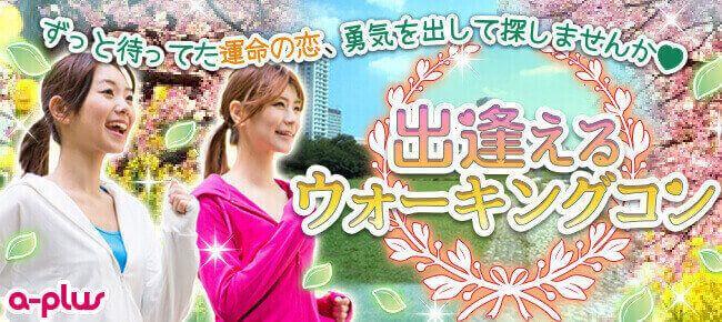 【岡崎のプチ街コン】街コンの王様主催 2017年4月1日