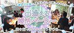 【名古屋市内その他の婚活パーティー・お見合いパーティー】街コンの王様主催 2017年4月23日