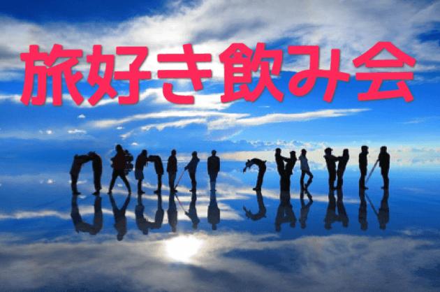 【天王寺の恋活パーティー】株式会社SSB主催 2017年3月4日