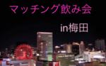 【梅田の恋活パーティー】株式会社SSB主催 2017年3月5日