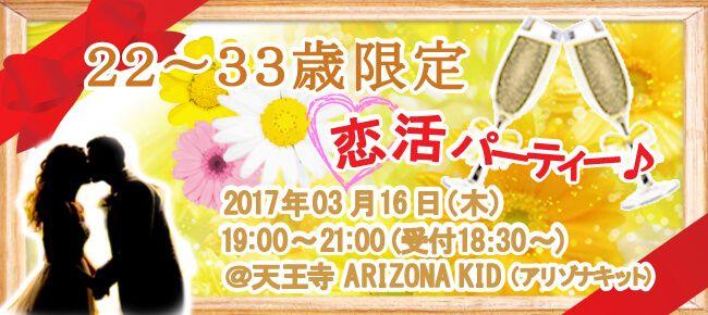 【天王寺の恋活パーティー】SHIAN'S PARTY主催 2017年3月16日