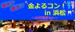 【浜松のプチ街コン】株式会社スマートプランニング主催 2017年3月3日
