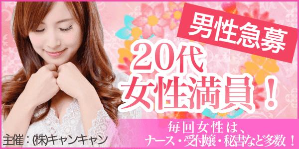 【梅田のプチ街コン】キャンキャン主催 2017年3月24日
